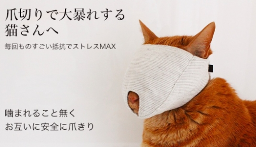 猫用もふもふマスク