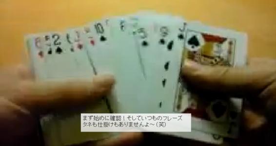 トランプのカードを覚える