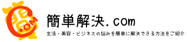 簡単解決.com
